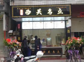早餐连锁店7