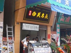 早餐加盟店33