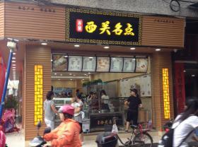 早餐加盟店44